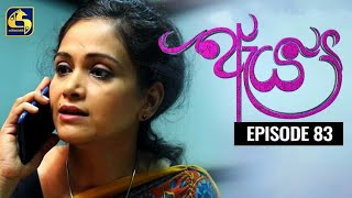 Aeya Episode 83 || ''ඇය ''  ||  14th February 2020 Thumbnail