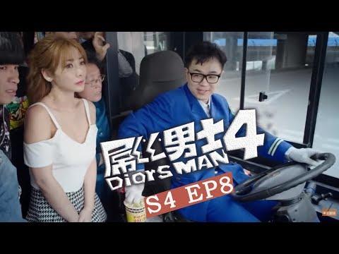 《屌丝男士4》第8集 Diors Man S4 EP8(大鹏/玛蒂娜希尔/于莎莎)  Caravan中文剧场