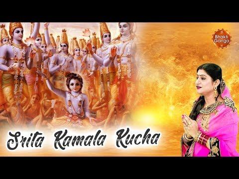 Srita Kamala Kucha श्रितकमलाकुच - With Lyrics and Meaning   Singer - Namita Agrawal