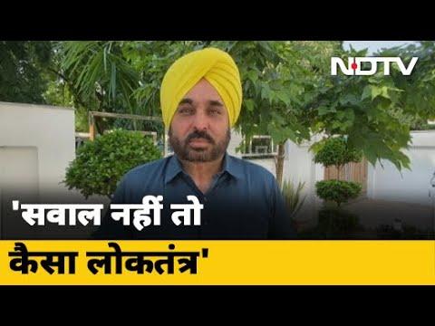 Farm Bills: आज Rajya Sabha में लोकतंत्र की हत्या हुई : Bhagwant Mann