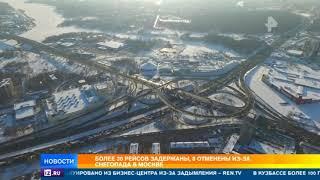 Более 30 рейсов задержаны, 8 отменены из-за снегопада в Москве