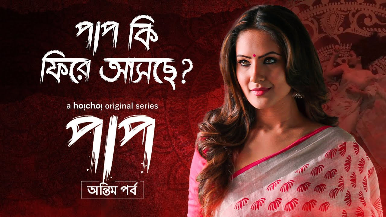 When is Paap 2 coming ft. Puja|Announcement|Coming Soon|Paap: Antim Pawrbo( পাপ: অন্তিম পর্ব)|hoichoi - YouTube