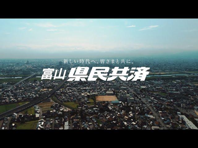 [PV] 富山県民共済 × eスポーツ - TSURUGI TOYAMA