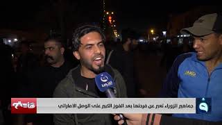 جماهير الزوراء تعبر عن فرحتها بعد الفوز الكبير على الوصل الإماراتي