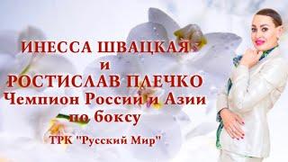 Инесса Швацкая Как воспитать чемпиона Как выбрать индивидуальный сценарий жизни