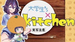 【料理配信】大学生'sキッチン ep1妖怪蜜柑を添えて
