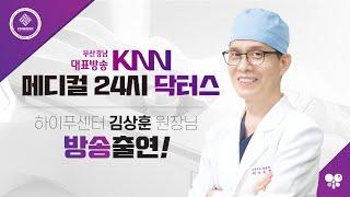 [창원제일종합병원 하이푸센터] 김상훈 원장님 KNN메디…