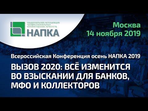 Приглашение на Всероссийскую конференцию осень НАПКА 2019