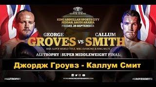 WBSS Джордж Гроувз - Каллум Смит прогноз George Groves vs. Callum Smith Who Wins?