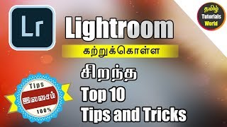 Top 10 Tips and Tricks For Lightroom CC Beginners Tamil Tutorials World_HD