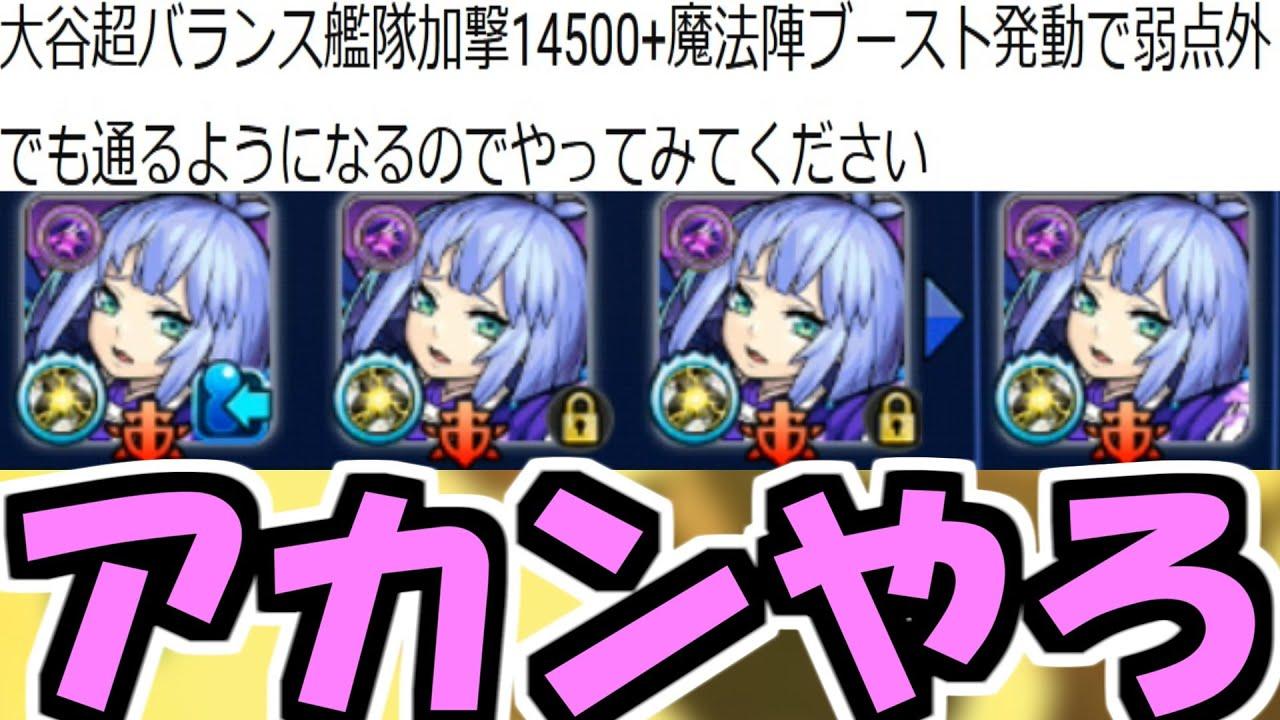 【29】えぇ・・・【モンスト】
