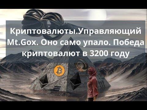 Криптовалюты.Управляющий Mt.Gox. Оно само упало. Победа криптовалют в 3200 году
