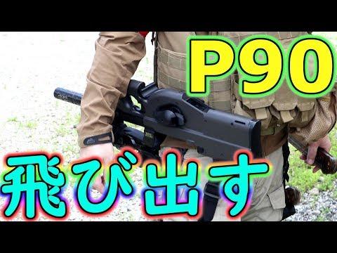 【サバゲー】P90専用のアイテムが凄い【ゾンビマン】in ユニオンベース