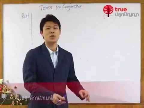สรุปเนื้อหาและเทคนิคการทำข้อสอบ CU-TEP ตอนที่ 4