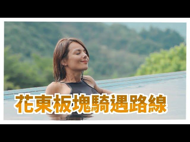 花東板塊騎遇路線|Time for Taiwan - Yufu Bikeway