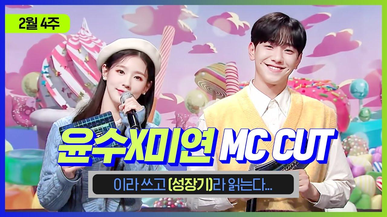 [엠카운트다운] 윤수X미연 MC CUT (윤수&미연의 성장기😊)   210225 M COUNTDOWN