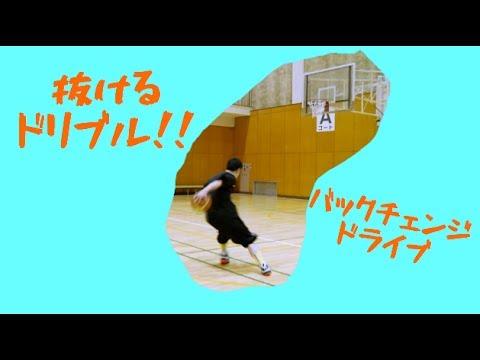 [バスケ]抜けるドリブル!バックチェンジからのドライブ ドリブル バスケ練習法