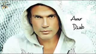 اغنية عمرو دياب - معقول هقولك روح - Amr Diab - M32ol H2olk Ro7. - YouTube
