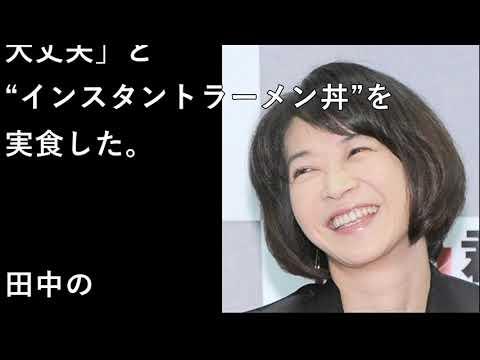 田中美佐子の「唯一ご飯にのせていいもの」に中尾彬ドン引き