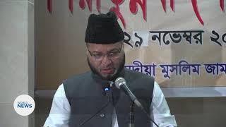 Seeratun Nabi (sa) Jalsa held in Bangladesh