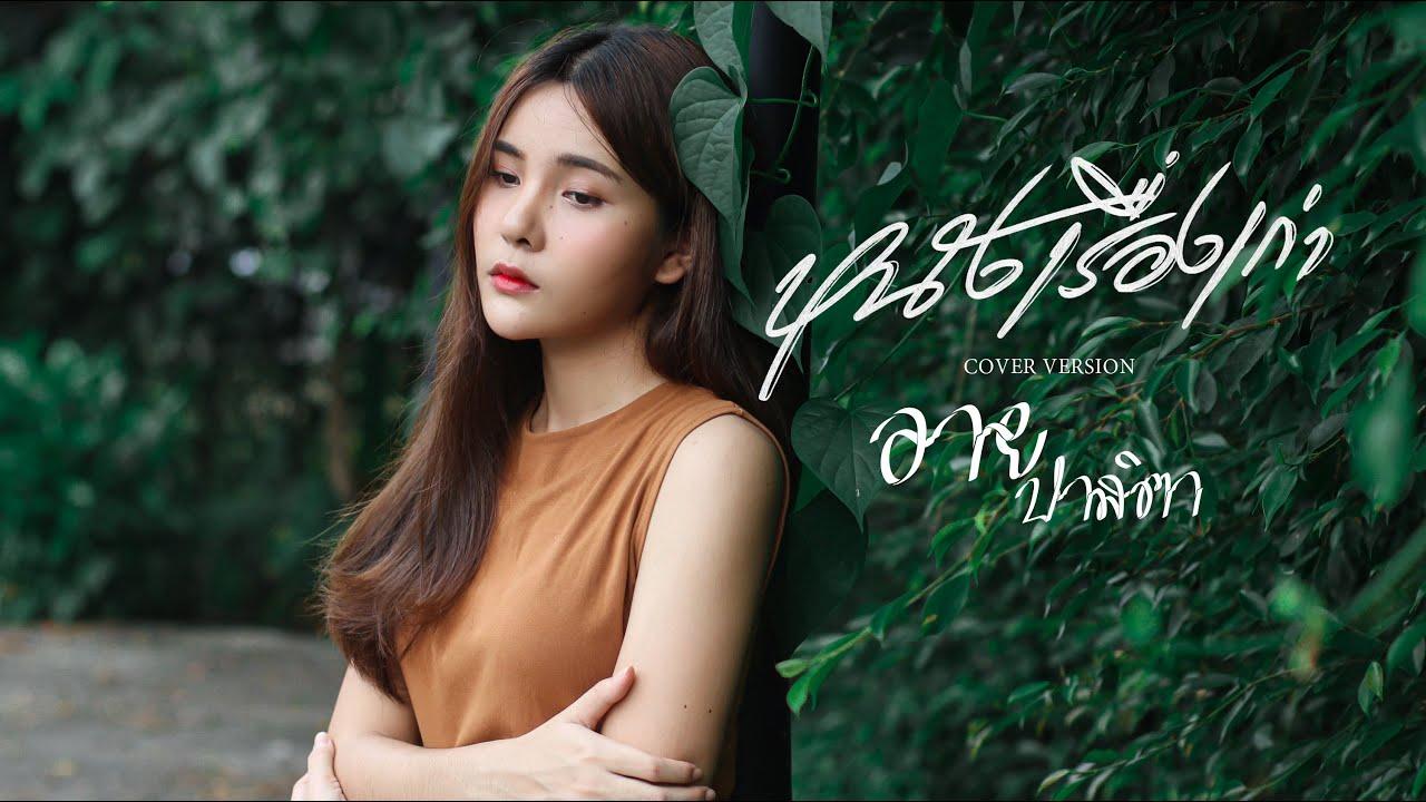 หนังเรื่องเก่า - อาย ปาลิตา【Cover Version】Original : เนสกาแฟ ศรีนคร