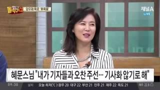 """'임우재 폭로'에 이부진 측""""임우재, 가사소송법 위반"""""""