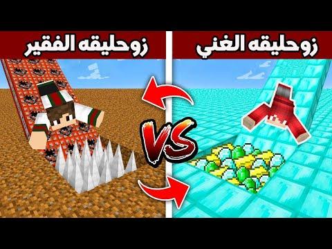 فلم ماين كرافت : زوحليقه الغني الدايموند ضد زوحليقه الفقير التي ان تي💔MineCraft Movie 😱🔥!!؟