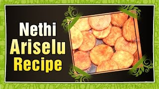 Nethi Ariselu | Aaha Emi Ruchi | Sweet Recipes in Telugu