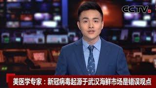 [中国新闻] 美医学专家:新冠病毒起源于武汉海鲜市场是错误观点 | 新冠肺炎疫情报道