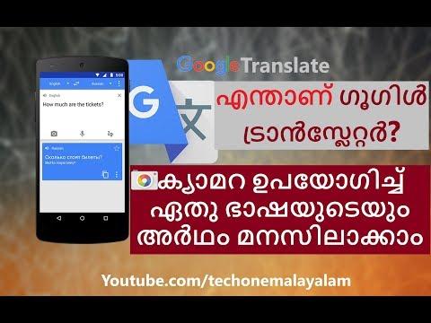 ഫോട്ടോ എടുത്തു ഏതു വാക്കിൻ്റെയും അർഥം അറിയാം | Google Translate | Translate any language | Malayalam