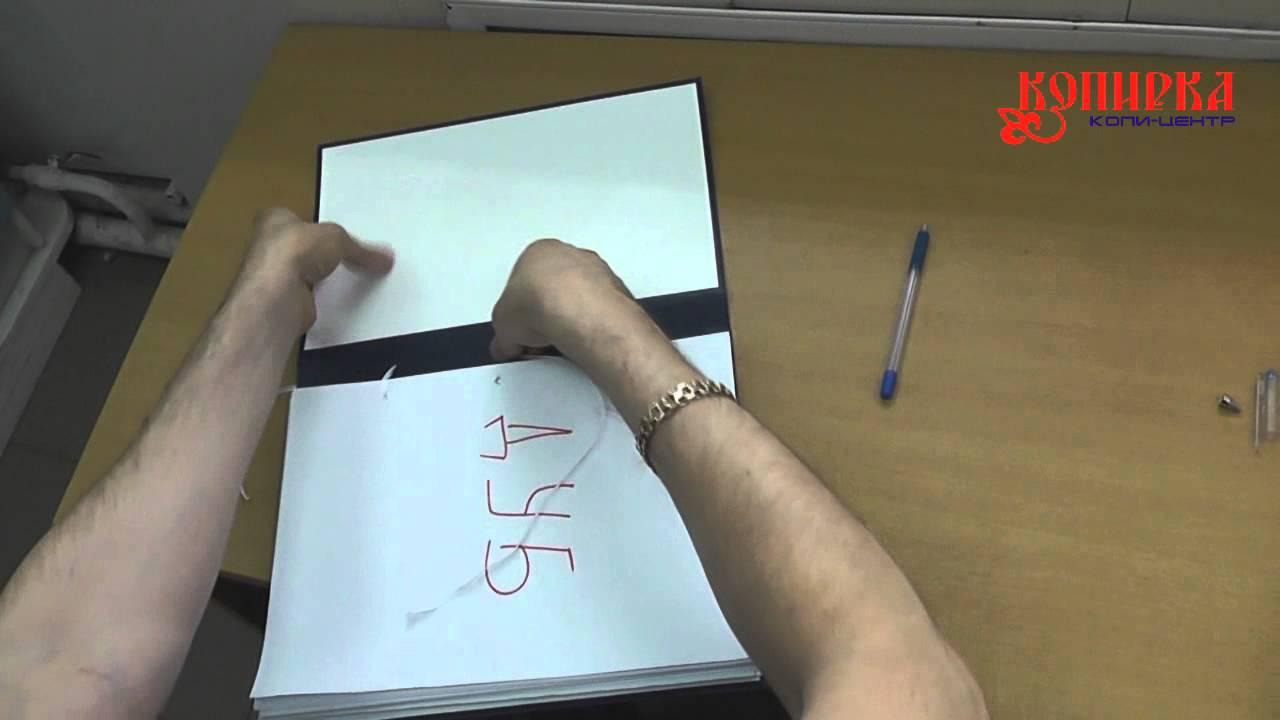 Как сшить диплом три дырки