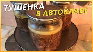 Как приготовить тушенку в автоклаве АРМАДА