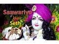सांवरियो है सेठ म्हारी राधा जी सेठानी है || Saawariya hai seth || Ashok Toshniwal Bhajan