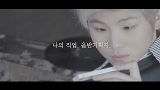 [세븐틴/우지] 초월 :: ep4. 음반기획자 지훈의 …