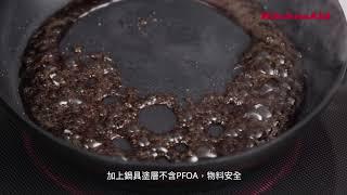 KitchenAid 鍋具 2017 廣告 2 [HD]