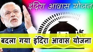 Indira Awas Yojna का बदल गया नाम, Modi Govt. का Historical फैसला