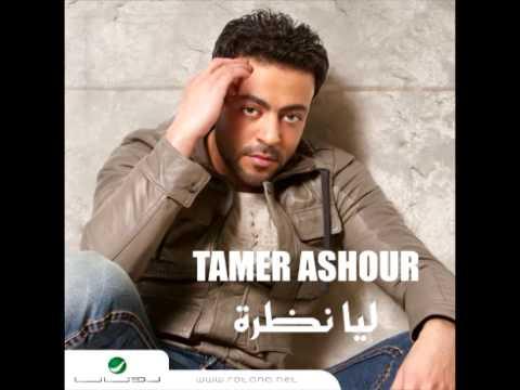 Tamer Ashour...Lia Nazra | تامر عاشور...ليا نظرة