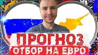 РОССИЯ - КИПР ПРОГНОЗ НА МАТЧ ⚽ ЕВРО 2020 11.06.2019
