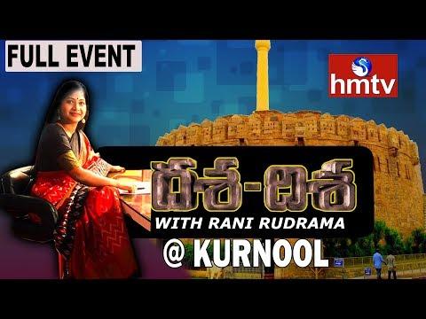 hmtv Dasa Disa Debate On Kurnool Development   Full Event