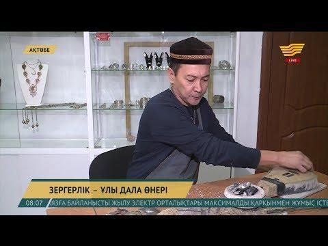 Танымал зергер Болат
