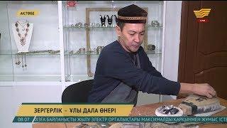 Танымал зергер Болат Атыраубаев әшекей бұйымдарды ескі әдіс-тәсілдермер жасайды