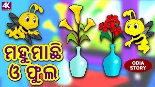 ମହୁମାଛି ଓ ଫୁଲ - Bumblebee and Buttercup   Odia Story for Children   Odia Fairy Tales   Koo Koo TV