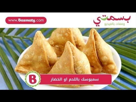 سمبوسك باللحماو الخضار - Meat or Vegetable Samosa