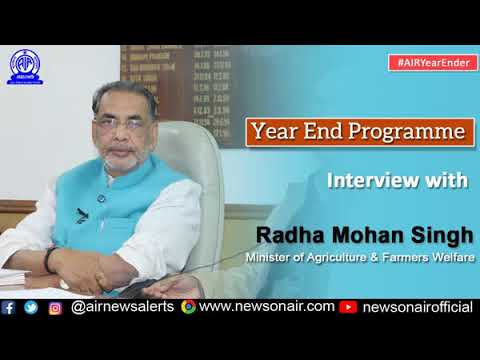 Special Program(AIR Year Ender) :  Interview with Radha Mohan Singh, Minister of Agriculture