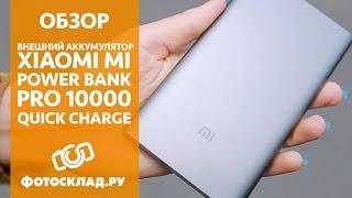 Обзор внешнего аккумулятора Xiaomi Mi Power Bank PRO 10000 Quick Charge от Фотосклад.ру
