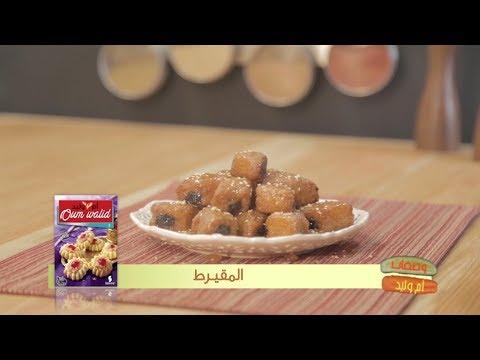 المقيرط / وصفات أم وليد / Samira TV