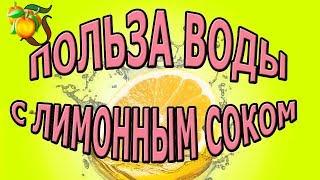 Вода с лимоном натощак для здоровья и похудения.
