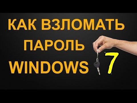 Как зайти в Windows 7 8 если забыл или потерял пароль от учетной записи Администратора