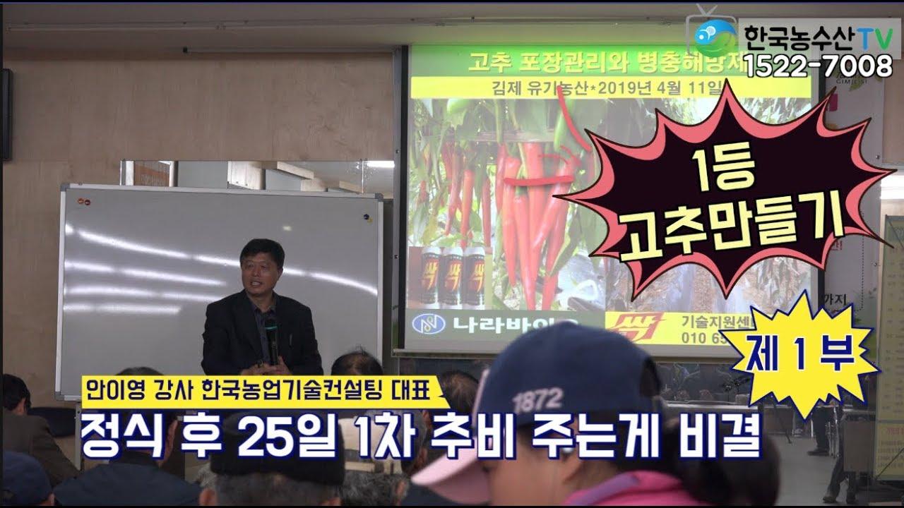 [한국농수산TV] 1등 고추 만들기 안이영 강사 특강 1부 - 전북김제 #1