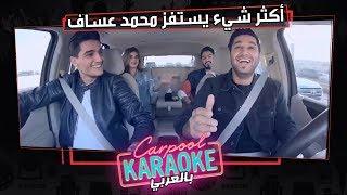 بالعربي Carpool Karaoke | صدمة هشام الهويش من أكثر شيء يستفز محمد عساف فى كاربول بالعربي - الحلقة 7